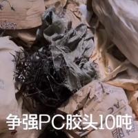 供应增强PC聚碳胶头